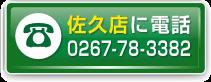 佐久店に電話0267-78-3382