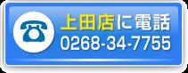 上田店に電話0268-34-7755