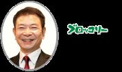 ブロッコリー 代表取締役 岡野茂春