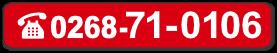 TEL 0268-71-0106
