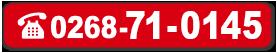 TEL 0268-71-0145