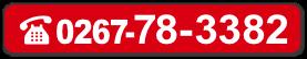 TEL 0267-78-3382