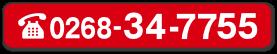 TEL 0268-34-7755